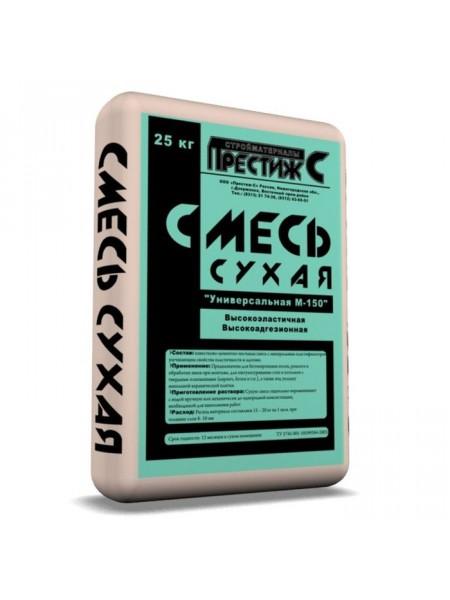 Универсальная смесь М-150 ПРЕСТИЖ (25кг) мешок